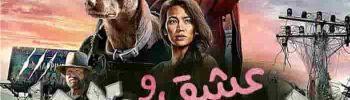 دانلود رایگان فیلم عشق و هیولاها Love and Monsters 2020 دوبله فارسی